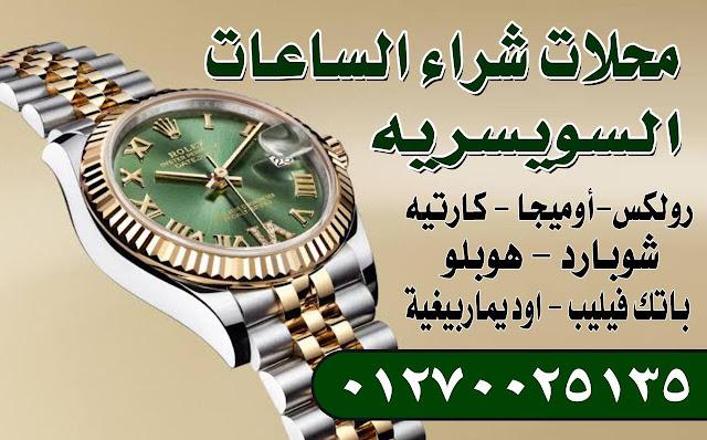 بيع ساعة rolex