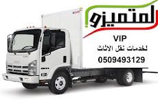 شركة نقل عفش من الرياض الى الطائف 0509493129 افضل شركات نقل أثاث من الرياض لجدة فك تركيب تغليف ضمان
