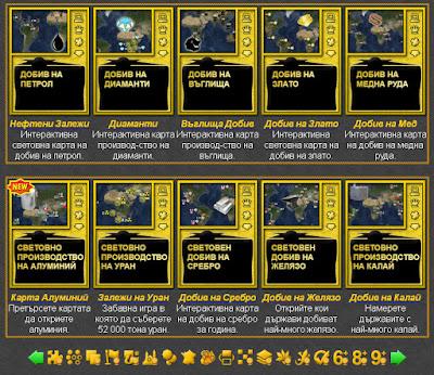 Игри за Търсене на Полезни Изкопаеми