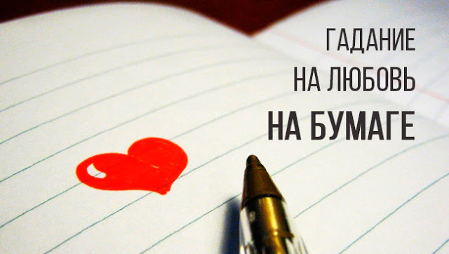 Гадание на любовь на бумаге