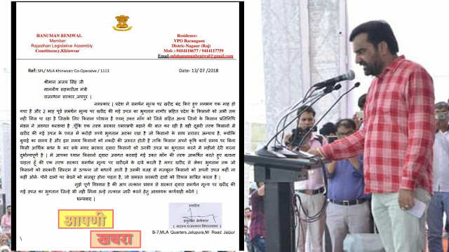 MLA Hanuman Benewal pays the minister to the minister, pay farming crops