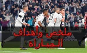 أهداف مباراة يوفنتوس وميلان في الدوري الإيطالي