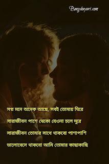 Bangla Love SMS photo
