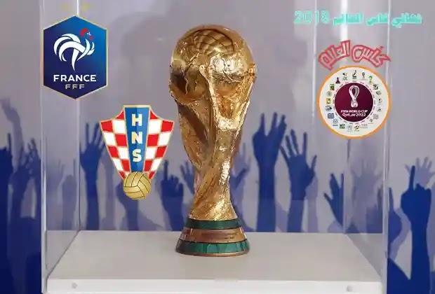 كأس العالم 2018,كاس العالم 2018,كاس العالم,نهائي كأس العالم,نهائى كاس العالم,كأس العالم,نهائي كاس العالم 2018,موعد نهائي كاس العالم 2018,بث مباشر نهائي كاس العالم 2018,نهائي كأس العالم 2018,اهداف نهائي كأس العالم 2018,كأس العالم 2018 ربع نهائي,نهائي كأس العالم روسيا 2018,ملخص نهائي كأس العالم,نهائي كأس العالم روسيا,كأس العالم 2014,اهداف كأس العالم 2018,كاس العالم روسيا,نهائي كاس اوروبا,تصفيات كاس العالم,أفضل لاعب في العالم 2018,مونديال روسيا كأس العالم 2018,تصفيات كأس العالم 2022