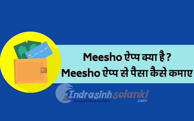 Meesho App क्या है और Meesho App से पैसा कैसे कमाए