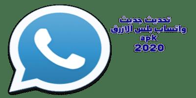 تحميل الواتس اب بلس اخر اصدارwhatsapp plus الازرق