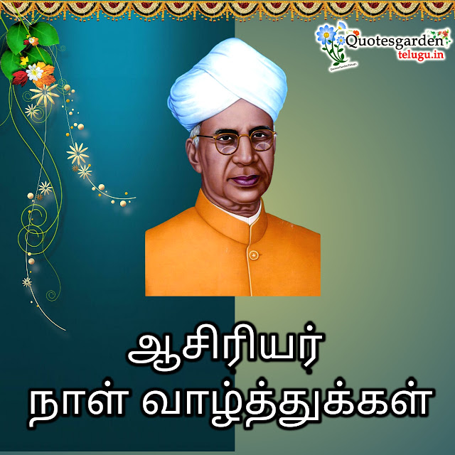 Teachers day greetings quotes wishes messages in Tamil