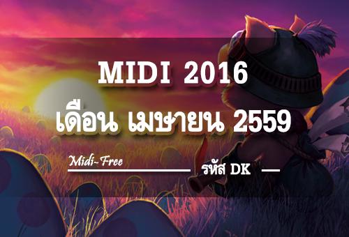 MIDI 4 - 2016 | มิดี้ประจำเดือน เมษายน 2559 รหัส DK - MIDI-FREE