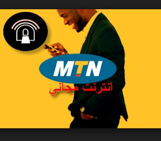 انترنت بالمجان على mtn السودان عبر تطبيق anonytun النسخة المدفوعة