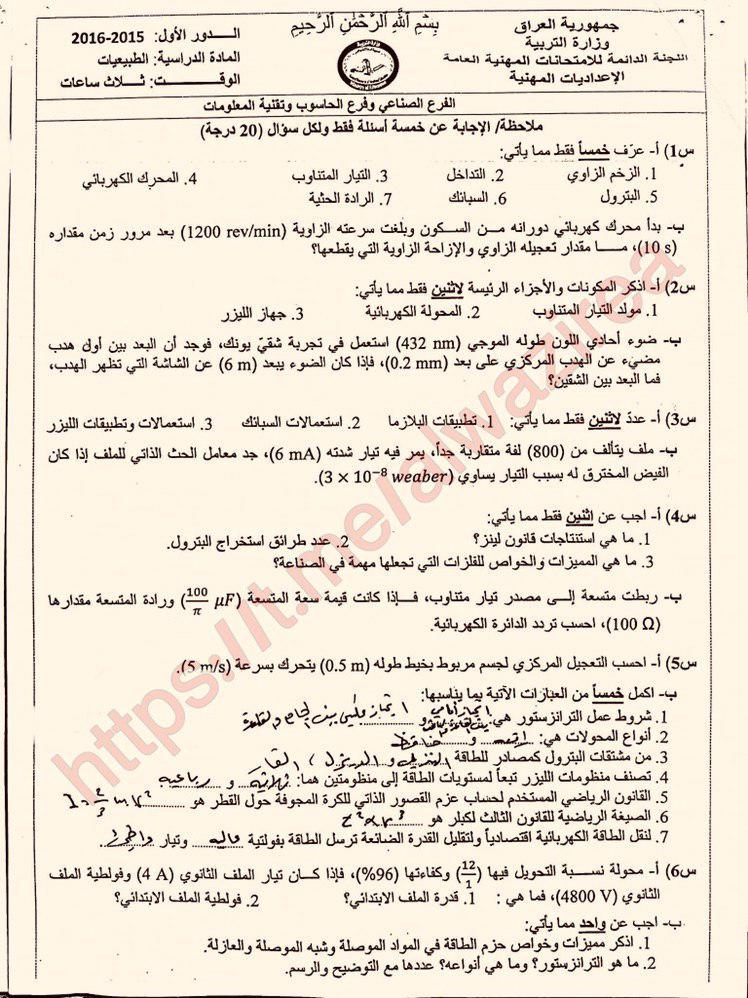 كتاب التاريخ للصف السادس اليمن