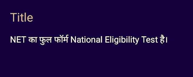 NET का फुल फॉर्म National Eligibility Test है।
