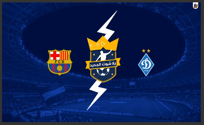نتيجة مباراة برشلونة ودينامو كييف اليوم 24 / نوفمبر / 2020 دوري أبطال أوروبا