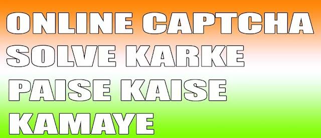 Captcha Solve करके पैसे कैसे कमाए || captcha solve karke paise kaise kamaye