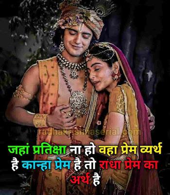 🥰 Radha Krishna Quotes 💖 in hindi 2021