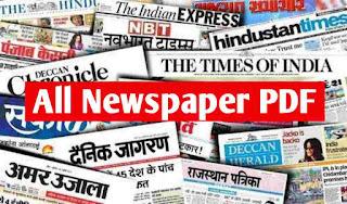All Newspaper Pdf Today - सभी अखबार बिल्कुल मुफ्त पढ़ें
