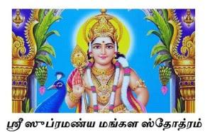 Sri Subramanya Mangala Stotram