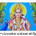 Sri Subramanya Mangala Stotram in Tamil - Aanmeegam