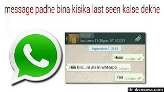 Whatsapp par message padhe bina last seen status kaise dekhe