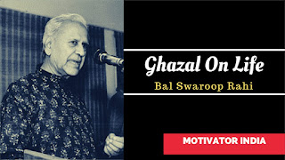 ghazal, gajal, ghazal in hindi, best ghazal, bal swaroop rahi ghazal, gazal video, gazal, motivational ghazal, gajal on life, suraj jo sawere tha wahi sham nhi hai