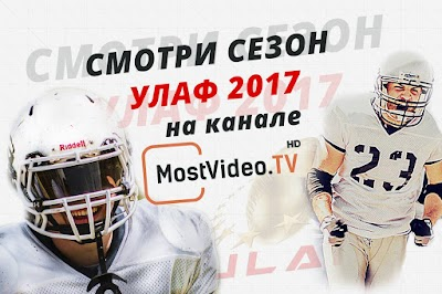 [TD]EU Leagues: Ukrainian League Of American Football - ULAF