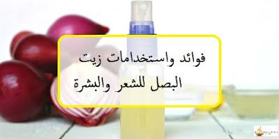 فوائد واستخدامات زيت البصل للشعر والبشرة