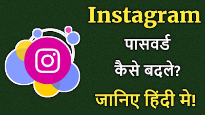 Instagram Ka Password Kaise Change Kare?