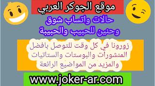 حالات واتساب شوق وحنين للحبيب والحبيبة 2019 كلمات وعبارات اشتياق وحنين - الجوكر العربي