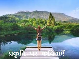 प्रकृति पर कविताएँ | Poem On Nature In Hindi
