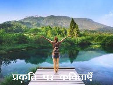 प्रकृति पर कविताएँ   Poem On Nature In Hindi