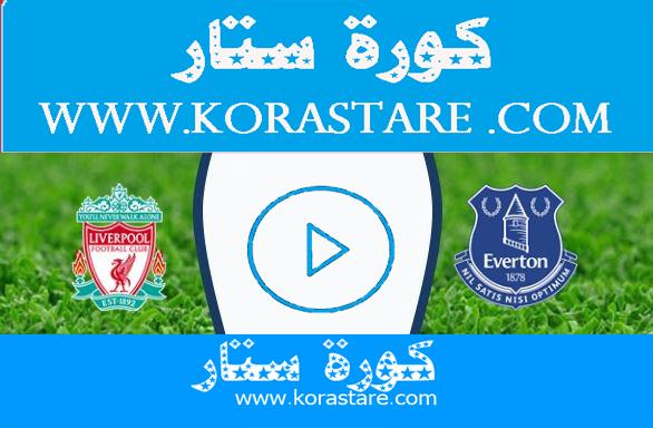 مشاهدة مباراة ليفربول وإيفرتون بث مباشراليوم كورة ستار لايف اون لاين 17-10-2020 في الدوري الانجليزي