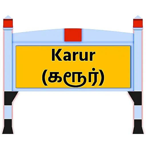Karur News in Tamil