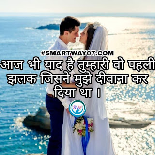 Husband Quotes In Hindi