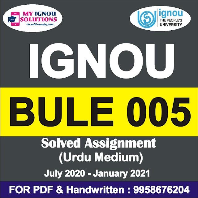 BULE 005 Solved Assignment 2020-21 in Urdu