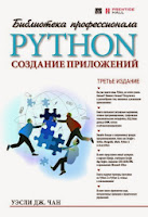 книга Уэсли Чана «Python: создание приложений. Библиотека профессионала» (3-е издание)