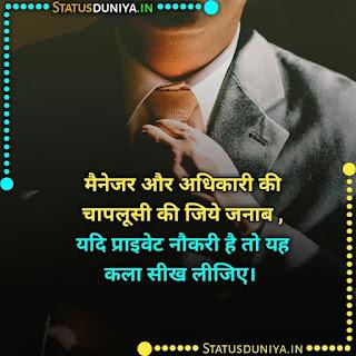 Private Job Par Shayari Photos, मैनेजर और अधिकारी की चापलूसी की जिये जनाब , यदि प्राइवेट नौकरी है तो यह कला सीख लीजिए।