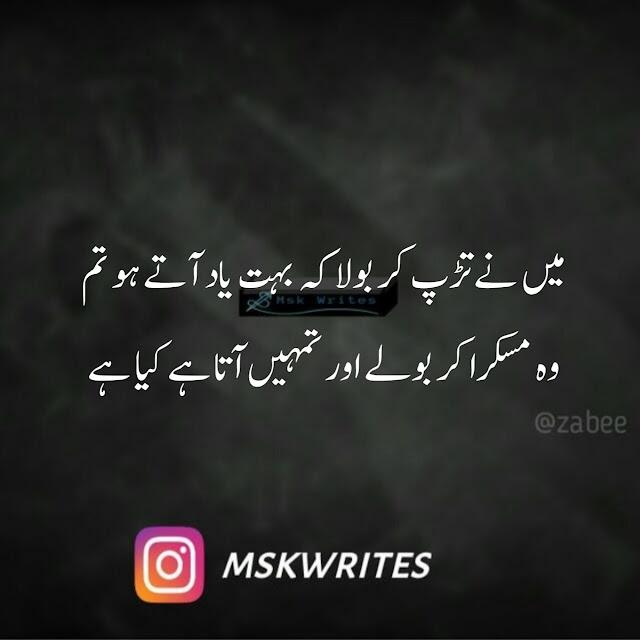 Sad Love Shayari For Boyfriend