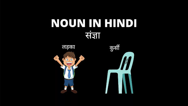 What is noun in hindi?, Types of Noun, Meaning and Definition of Noun