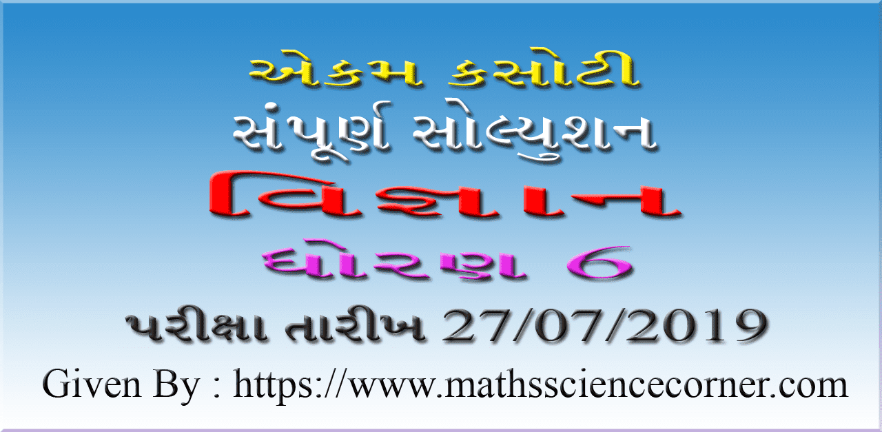 Science Std 6 Ekam Kasoti Solution 27072019