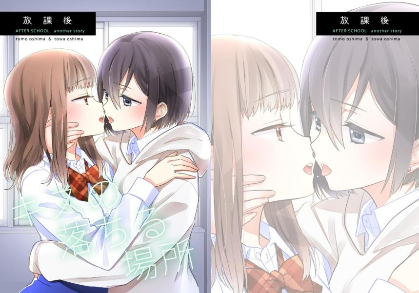 After School Chapter 7.5 | Yuri Manga Pdf Download-Read