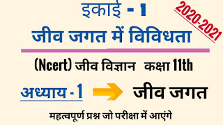 Class 11th bio imp question chapter-1 in hindi