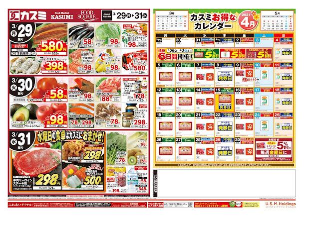 3月29日号 フードスクエア/越谷レイクタウン店