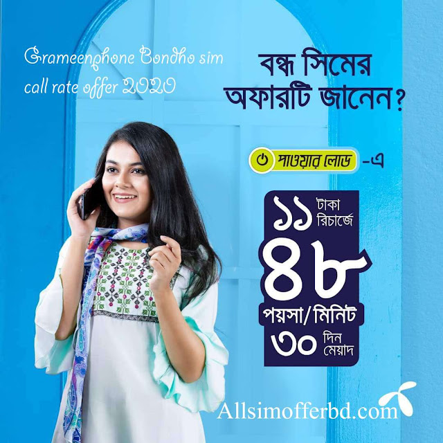 Gp Bondho sim call rate offer 2020,gp bondho sim offer,bondho sim offer gp,grameenphone bondho sim offer,grameenphone bondho sim offer 2020,grameenphone,gp bondho sim offer 2020,gp bondo sim offer,how to cheak gp bondho sim offer,gp bondho sim internet offer 2020,grameenphone mb offer,gp internet offer,how to grameenphone bondho prepaid sim offer,how to grameenphone bondho sim internet offer,gp bondho sim