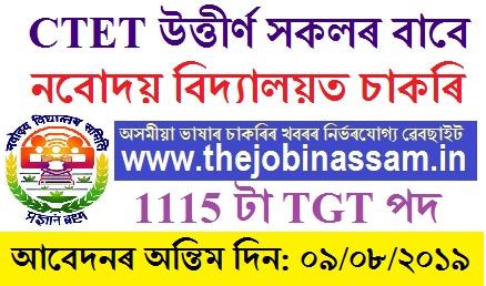 Navodaya Nidyalaya Recruitment 2019 @TGT