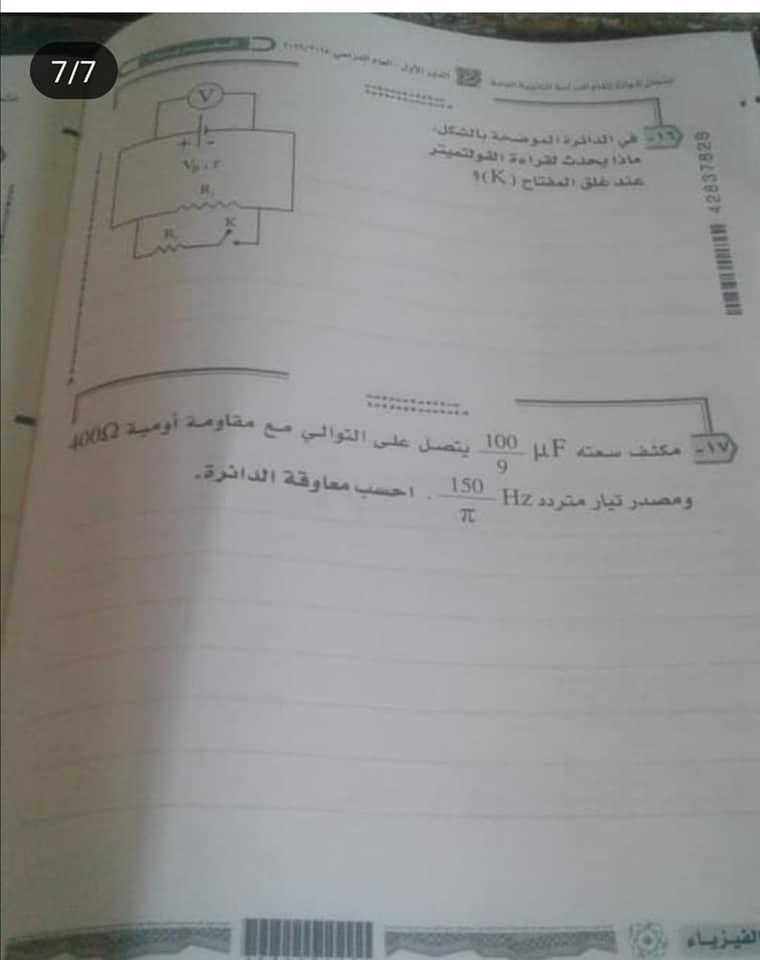 امتحان الفيزياء للثانوية العامة 2019  17