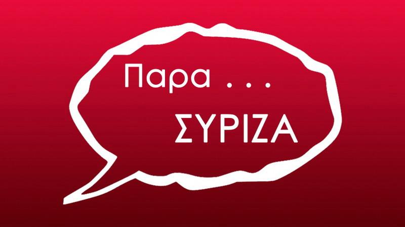 Ο ΣΥΡΙΖΑ Έβρου στηρίζει Λαζόπουλο και οι Συριζαίοι στηρίζουν Ζαμπούκη