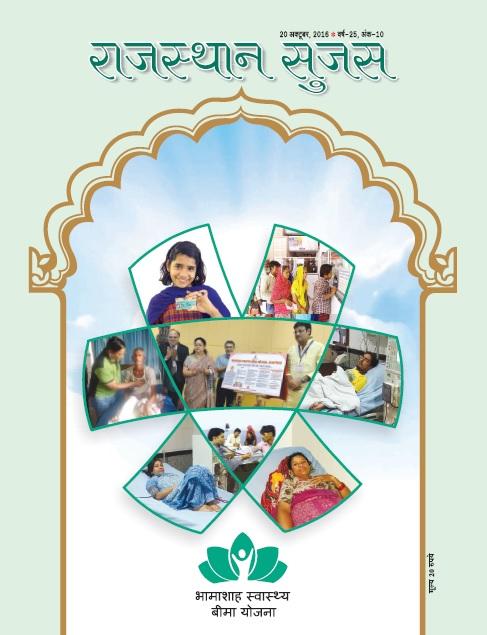 Rajasthan gk: Download Rajasthan sujas october 2016 in hindi pdf