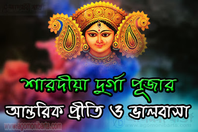Online Durga Puja Live