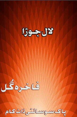 Lal_Jorha_By_Fakhra_Gul
