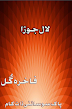 [PDF] Download Lal_Jorha Novel By Fakhra Gul In Urdu In Pdf | PdfArchive
