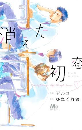 Anunciado spin-off para el manga Kieta Hatsukoi de Aruko y Hinekure.